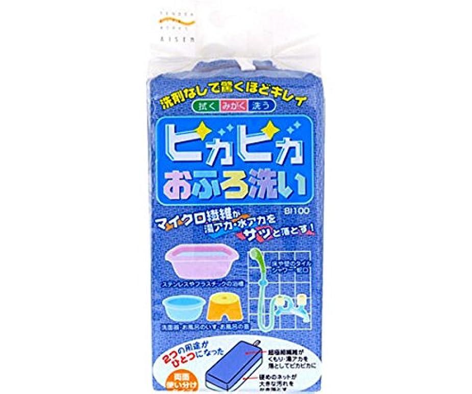 反発削除するインゲンピカピカ お風呂洗い BI-100 アイセン