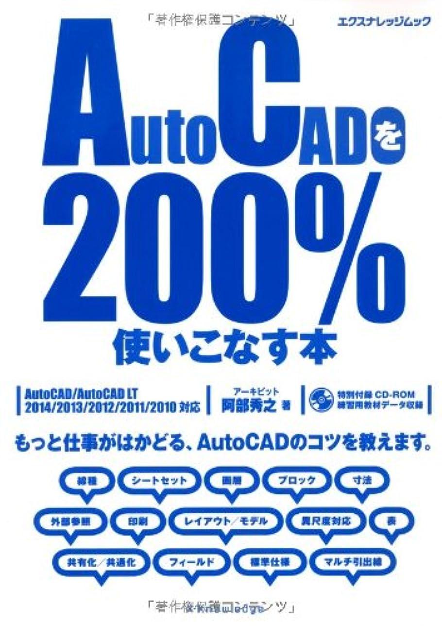 メッセージ天才暴徒AutoCADを200%使いこなす本 (エクスナレッジムック)
