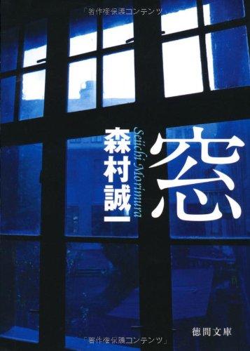 窓【徳間文庫】