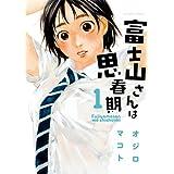 富士山さんは思春期 : 1 (アクションコミックス)