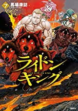 ライドンキング(7) (シリウスコミックス) Kindle版