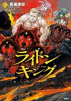 [馬場康誌]のライドンキング(7) (シリウスコミックス)