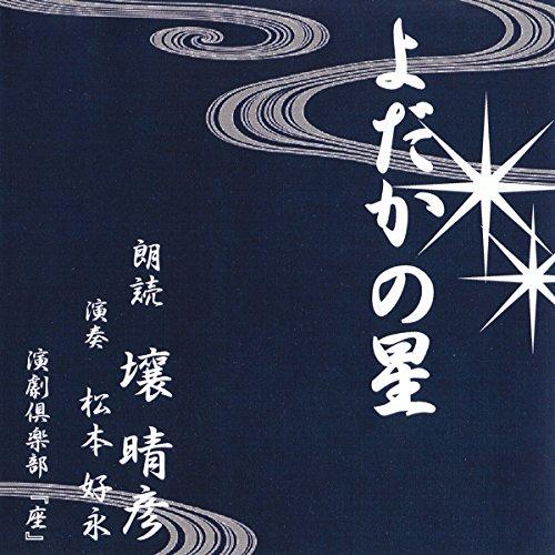 『よだかの星』のカバーアート