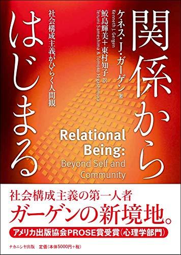 関係からはじまる―社会構成主義がひらく人間観