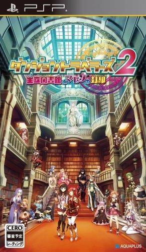 アクアプラス『ダンジョントラベラーズ2王立図書館とマモノの封印』