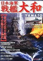 MODEL Art(モデル アート)増刊 日本海軍 戦艦大和 2012年 02月号 [雑誌]