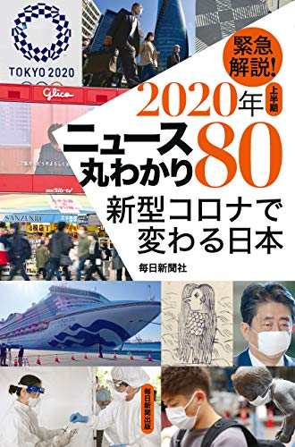 緊急解説!2020上半期 ニュース丸わかり80 新型コロナで変わる日本
