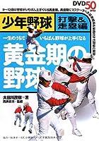 DVD付 少年野球黄金期の野球 打撃&走塁編