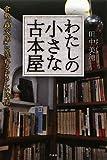 わたしの小さな古本屋~倉敷「蟲文庫」に流れるやさしい時間