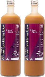 【 NaTruly サジー 】有機JAS認定 サジージュース 沙棘ジュース シーバックソーン 900ml 2本セット