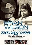 ブライアン・ウィルソン ソングライター PART2 ~孤独な男の話をしよう~[DVD]