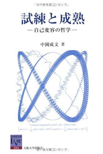 試練と成熟-自己変容の哲学- (阪大リーブル034)