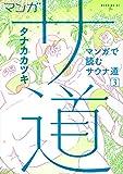 マンガ サ道~マンガで読むサウナ道~(3) (モーニング KC)