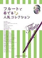 フルートで奏でる人気コレクション(カラオケCD2枚付)