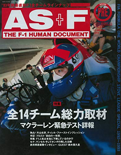 AS+F(アズエフ)1993 シーズン直前号 [雑誌]