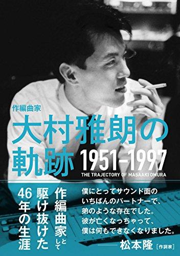 作編曲家 大村雅朗の軌跡 1951-1997