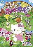 《サンリオキャラクターズ ポンポンジャンプ!》ハローキティとピンキー&リオの ふしぎ...[DVD]