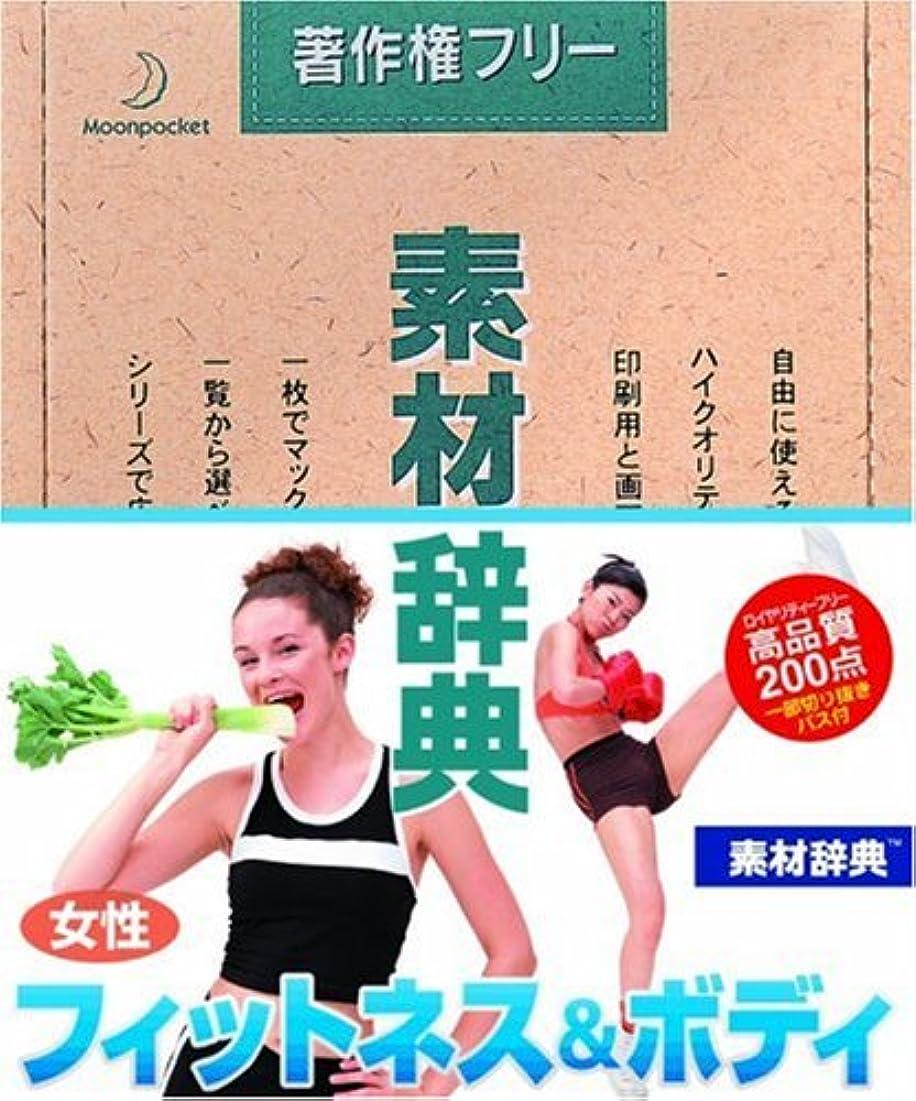 永久フィットネスガウン素材辞典 Vol.79 女性-フィットネス&ボディ編