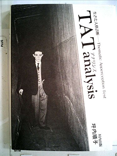 TATアナリシス―生きた人格診断 (1984年)
