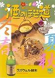 酒のほそ道 4 (ニチブンコミックス)