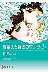 貴婦人と背徳のワルツ 1 (ハーレクインコミックス) Kindle版