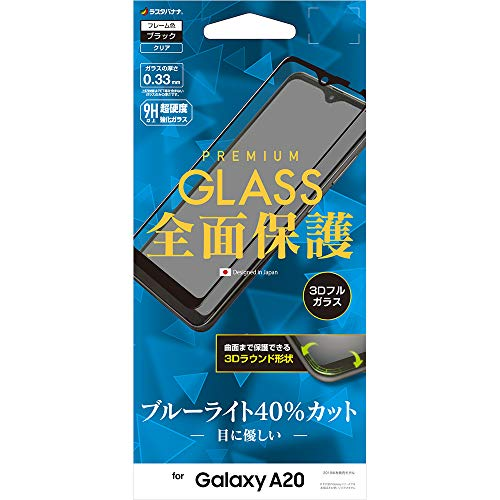 ラスタバナナ Galaxy A20 SC-02M SCV46 フィルム 全面保護 強化ガラス ブルーライトカット 3D曲面フレーム ブラック ギャラクシーA20 液晶保護 3E2089GA20