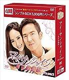 マイ・サンシャイン~何以笙簫默~ DVD-BOX2<シンプルBOXシリーズ>