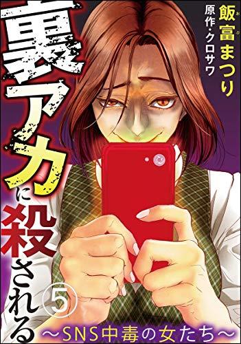 裏アカに殺される~SNS中毒の女たち~(分冊版) 【第5話】 (comic RiSky(リスキー))