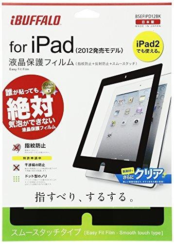 iBUFFALO iPad(Retinaディスプレイモデル対応) 【誰が貼っても気泡ができにくい】イージーフィット 反射防止 ブラック BSEFIPD12BK