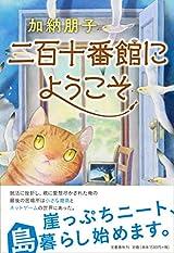 異色のシェアハウス小説、加納朋子『二百十番館にようこそ』