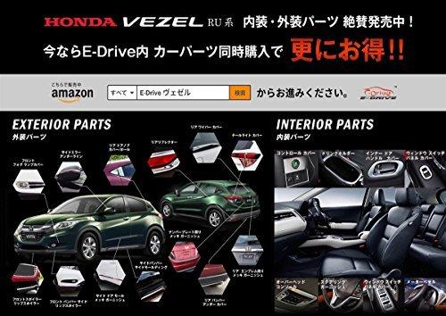 『【E-Drive】ホンダ ヴェゼル 外装 バーツ リア ドアノブ ボール ガーニッシュ カバー 左右 セット 社外品』の7枚目の画像