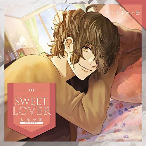 SWEET LOVER ~ヒモの彼~ -彼を甘やかす-(CV.テトラポット登)