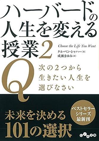 ハーバードの人生を変える授業2 (だいわ文庫)