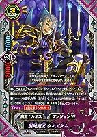 神バディファイト S-UB04 混沌魔王 ウィズダム バディアゲイン Vol.1 ただいま平成ファイターズ | アルティメットブースター ダンジョンW 魔王/カオス