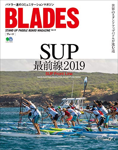 『BLADES vol.14[雑誌]』のトップ画像