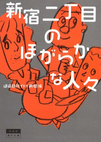 新宿二丁目のほがらかな人々 (角川文庫)の詳細を見る