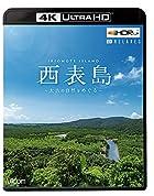 西表島 ~太古の自然をめぐる~[4K Ultra HDブルーレイ]