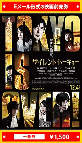 『サイレント・トーキョー』2020年12月4日(金)公開、映画前売券(一般券)(ムビチケEメール送付タイプ)