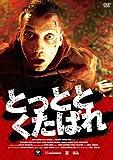 とっととくたばれ [DVD] image