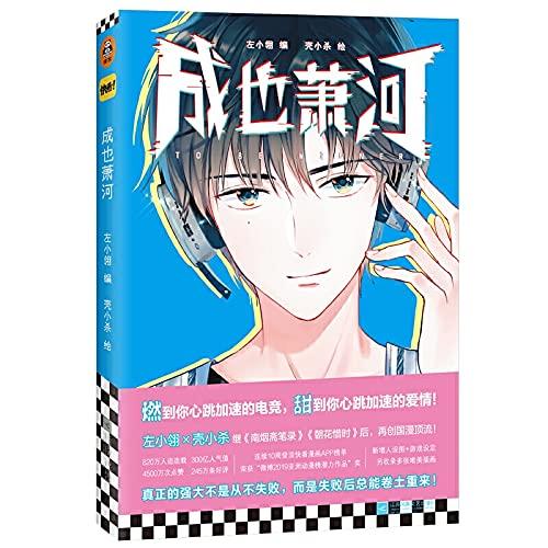 Nuevo Ser Ganador del c¨®mic chino Cheng Ye Xiao E-Sports dulce historia de amor juvenil libro animado Novel
