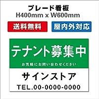 プレート看板 送料無料 激安看板 管理看板 不動産看板 マンション 住宅案内板 H400xW600mm (PLT-0372) (四隅穴あけ加工なし)