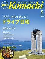 香川こまち(2020年5月号)