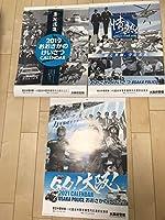 大阪府警察カレンダー3本セット 2019 2020 2021 限定 犬塚あきな 羽田優里奈 久保葵