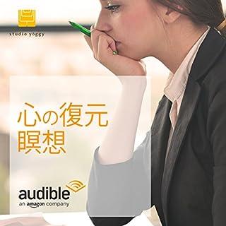 心の復元瞑想 (女性版)                   著者:                                                                                                                                 ヤスシ                               ナレーター:                                                                                                                                 前川 涼子                      再生時間: 11 分     2件のカスタマーレビュー     総合評価 5.0