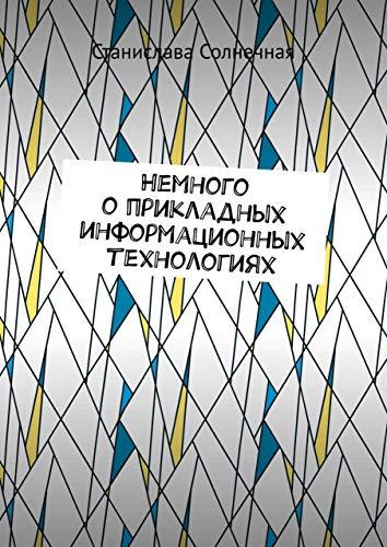 Немного оприкладных информационных технологиях (Russian Edition)