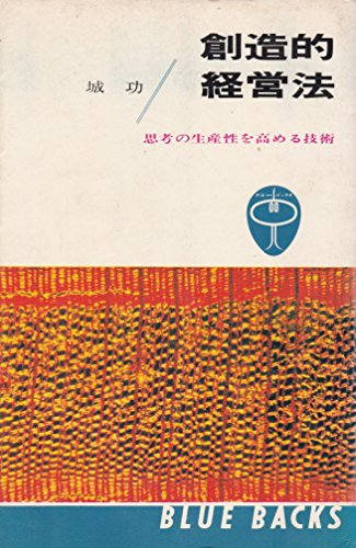 創造的経営法―思考の生産性を高める技術 (1966年) (ブルーバックス)