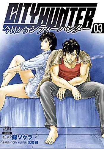 今日からCITY HUNTER (3) (ゼノンコミックス)の詳細を見る
