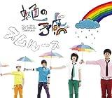 虹色の予感 歌詞