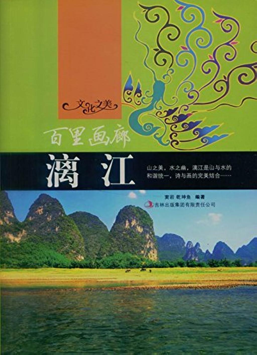 懐疑的エレメンタルキュービック百里画廊——漓江 (Chinese Edition)