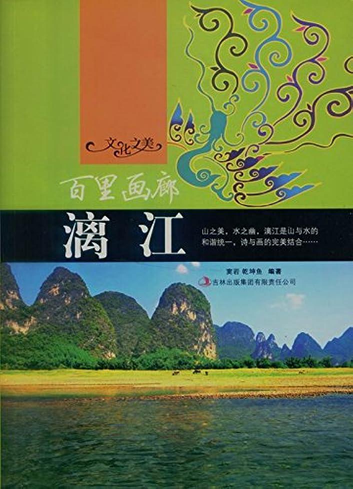 モーション類似性チャールズキージング百里画廊——漓江 (Chinese Edition)